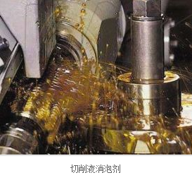 高压水性半合成切削液的在生产制备过程中的使用消泡剂情况分析